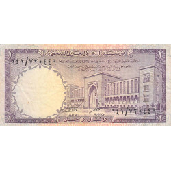 Arabie Saoudite - Pick 11b - 1 riyal - 1968 - Etat : TB+