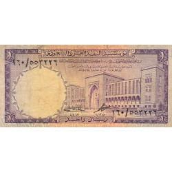 Arabie Saoudite - Pick 11b - 1 riyal - 1968 - Etat : TB