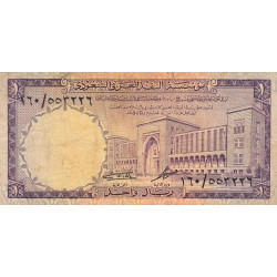 Arabie Saoudite - Pick 11b - 1 riyal- Série 160 - 1976 - Etat : TB