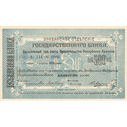 Arménie - Pick 26a - 500 rubles - 1919 - Etat : SUP