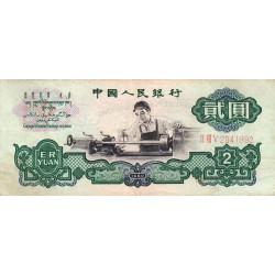 Chine - Peoples Bank of China - Pick 875a1 - 1 yüan - 1960 - Etat : TB+