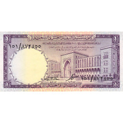Arabie Saoudite - Pick 11b - 1 riyal - 1968 - Etat : SUP