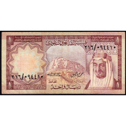 Arabie Saoudite - Pick 16 - 1 riyal - 1977 - Etat : TB+