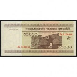 Bielorussie - Pick 14b - 50'000 rublei - 1995 - Etat : SUP