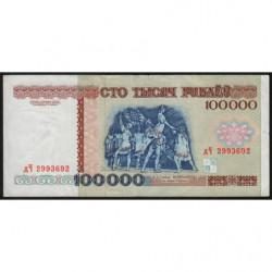 Bielorussie - Pick 15b - 100'000 rublei - 1996 - Etat : TTB-