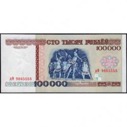 Bielorussie - Pick 15b - 100'000 rublei - 1996 - Etat : NEUF