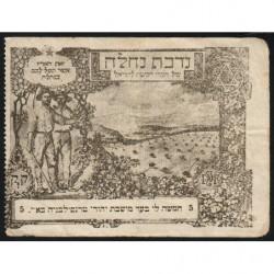 Israël - Bon de soutien pour l'émigration des Juifs de Transylvanie - 1948 - Etat : TTB