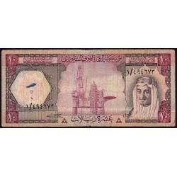 Arabie Saoudite - Pick 18 - 10 riyals - Série 1 - 1976 - Etat : TB-