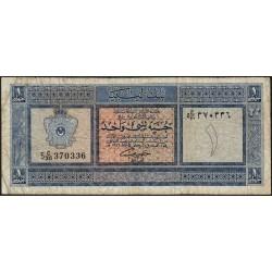 Libye - Pick 30 - 1 libyan pound - 05/02/1963 - Série 5C/30 - Etat : TB-