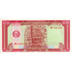 Cambodge - Pick 32 - 50 riels