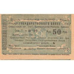Arménie - Pick 17a - 50 rubles - 1919 - Etat : TTB