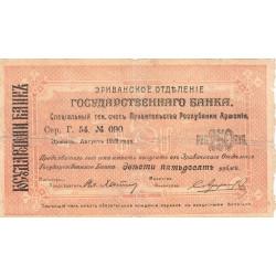 Arménie - Pick 23a - 250 rubles - 1919 - Etat : TB-