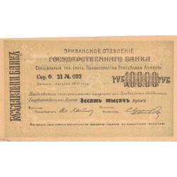 Arménie - Pick 29a - 10'000 rubles - 1919 - Etat : TTB