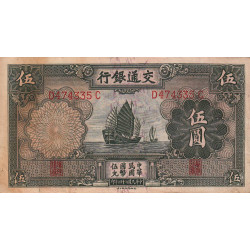 Chine - Bank of Communications - Pick 154 - 5 yüan - 1935 - Etat : TB