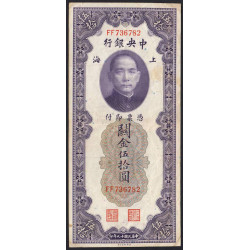 Chine - Central Bank of China - Pick 329_2 - 50 customs gold units - 1930 - Etat : TB+