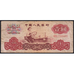 Chine - Peoples Bank of China - Pick 874c - 1 yüan - 1960 - Etat : B+