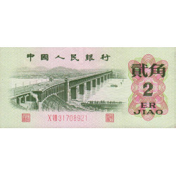 Chine - Peoples Bank of China - Pick 878c - 2 jiao - 1962 - Etat : SUP