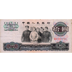 Chine - Peoples Bank of China - Pick 879a - 10 yüan - 1965 - Etat : TTB