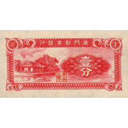 Chine - Amoy Industrial Bank - Pick S 1655 - 1 cent - 1940 - Etat : NEUF