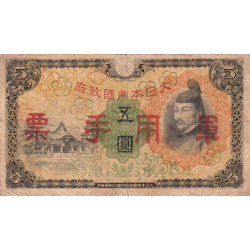 Chine - Japanese Military - Pick M 25a - 5 yen - 1938 - Etat : B+
