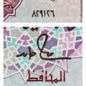 Egypte - Pick 51_4 - 10 pounds - 1986 - Etat : SUP