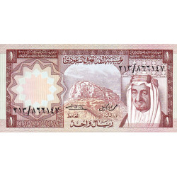 Arabie Saoudite - Pick 16 - 1 riyal - 1977 - Etat : NEUF