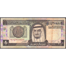 Arabie Saoudite - Pick 21a - 1 riyal - 1984 - Etat : TB-